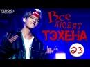 [ русс.суб.] Все любят Тэхена_23 Everybody loves V Taehyung part 23 [BTS, Staff, G.O, Hyungsik, James, MPD, Hyunj