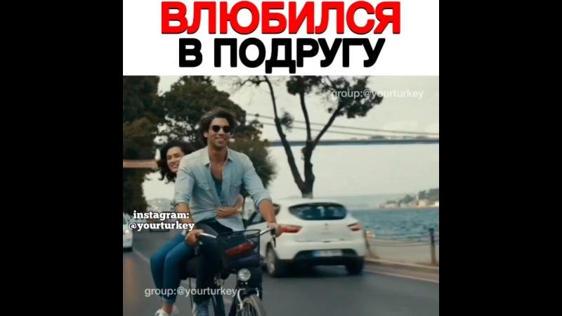 отрывок из фильма Все из за любви Шюкрю Озйилдыз Hande Dogandemir Sükrü Özyildiz