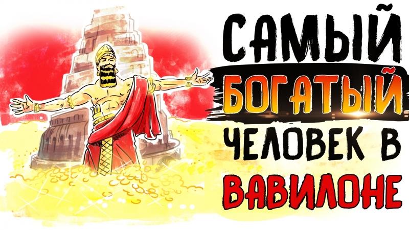«Самый богатый человек в Вавилоне». Джорж Сэмюэль Клейсон | АНИМАЦИЯ книги за 6 минут