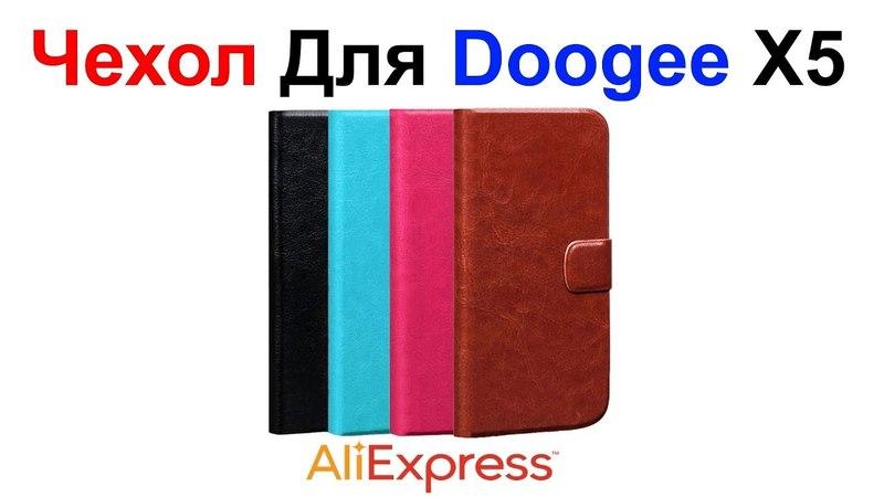 Чехол Для Doogee X5 AliExpress