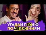 Угадай песню по движениям: Face, Feduk & Элджей, Азино 777, Скриптонит, Linkin Park