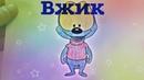 Рисуем Муху Вжик из мультфильма Чип и Дейл вместе! Как нарисовать Муху Вжик №59