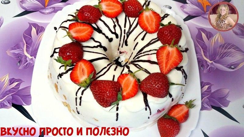 Торт за 5 минут Без Выпечки Наслаждение. Обалденный Творожный Торт с Клубникой