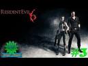 Resident Evil 6 Кампания Джейка на кошмарной сложности Глава 5 3