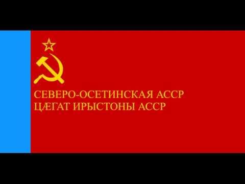 Северная Осетия возмущается и зовет ВПЕРЕД В СССР! Председатель ВС СО АССР Хугаев А.В.