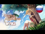 Newton and the Apple Tree OP FULL [RUS SUB]