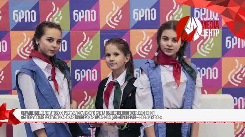 Обращение делегатов ХХI Республиканского слета Общественного объединения «Белорусская республиканская пионерская организация»