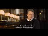 ПРИКЛЮЧЕНИЯ ПАДДИНГТОНА 2 | Хью Грант в роли Феникса Бьюкенена (фичуретка)