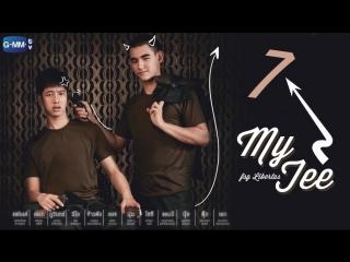 [FSG Libertas] [E07/12] My Tee / Мой Ти /Cause You Are My Boy / Потому что ты мой парень [рус.саб]