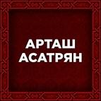 Artash Asatryan альбом The Best 2