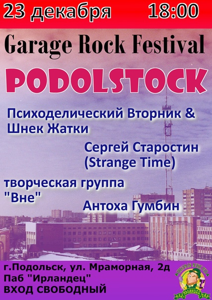 PODOLSTOCK