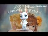 [v-s.mobi]Прощения трогательно просит Зайка Zoobe в прощенное воскресение перед всем друзьями.mp4