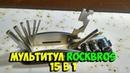 МУЛЬТИТУЛ 15 в 1 ROCKBROS с ALIEXPRESS КИТАЙ ВЕЛИК