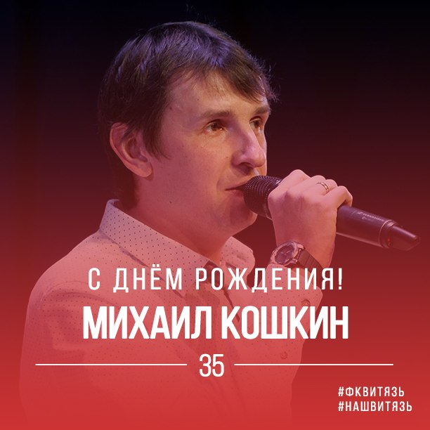 С Днём Рождения, Михаил Игоревич!