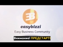 Easy Business Company - 1 Международное сообщество блокчейн предпринимателей