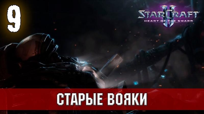 Прохождение StarCraft 2 Heart of the Swarm Эксперт 9 Старые вояки