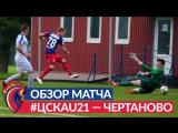 Обзор матча: ПФК ЦСКА (мол.) — Чертаново — 1:0