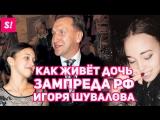 Роскошная жизнь дочери Игоря Шувалова