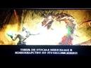 Mortal Kombat Armageddon - Прохождение Сюжета Konquest №6