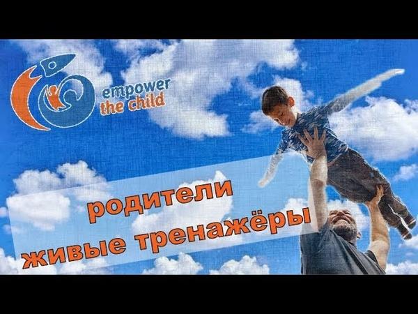 проект Отцы и дети - Игры с детьми. Взрослые как живые тренажёры