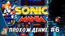 Sonic Mania - Прохождение 6 Tails RUS