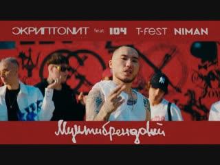 Премьера клипа! скриптонит feat. 104, t-fest, niman - мультибрендовый (ft.и)