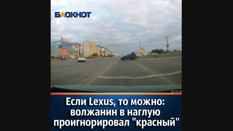 Если Lexus, то можно: волжанин в наглую проигнорировал «красный»