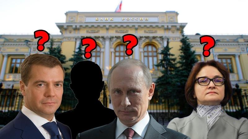 Кому принадлежит рубль и центральный банк России (советский)