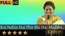Koi Nahin Hai Phir Bhi Hai कोई नहीं है फिर भी है मुझको from Patthar Ke Sanam 1967 by Gauri Kavi