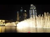 Поющие фонтаны Дубая?