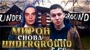 OXXXYMIRON вернулся в Underground | GUF | АНТИХАЙП | L'ONE | ЖАК-ЭНТОНИ RapNews 323