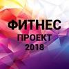 """ФИТНЕС-ПРОЕКТ """"ПЕРЕЗАГРУЗКА"""""""