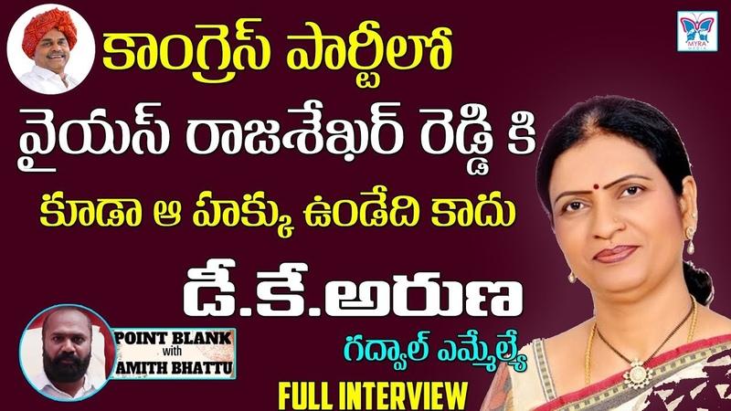 D.K.Aruna Exclusive Full Interview || Gadwal MLA Telangana Congress Party || Myra Media