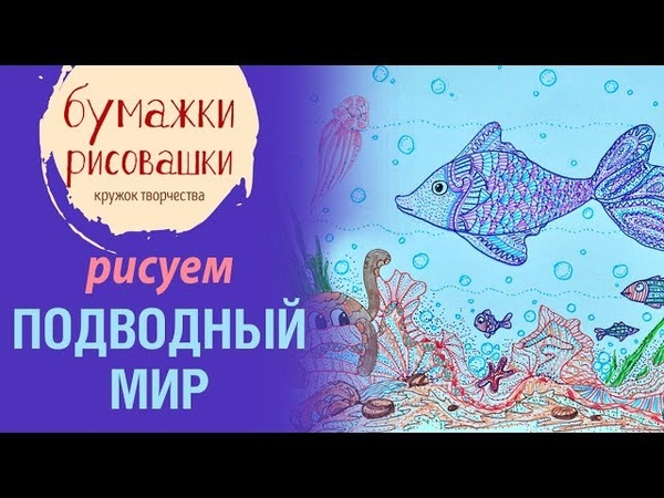 Рисование для детей Подводный мир