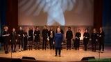 Современный хор