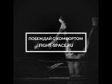 fight-space.ru - Побеждай с комфортом