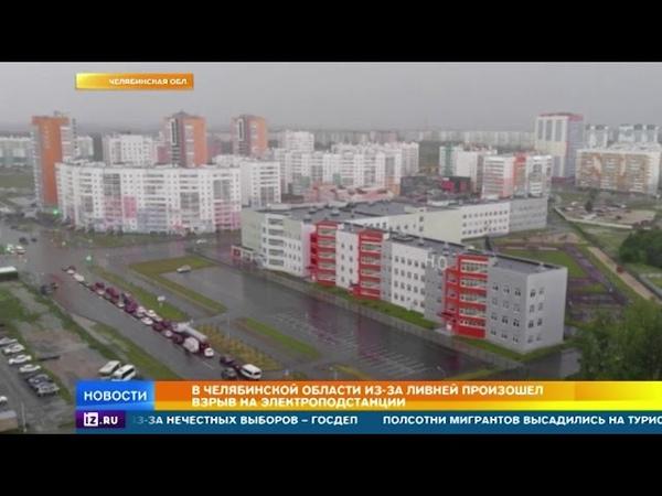 В Челябинской области из-за ливней произошел взрыв на электроподстанции