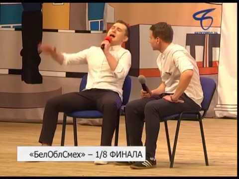 За выход в одну четвёртую финала КВН «БелОблСмех» боролись семь команд из Белгорода и Старого Оскола
