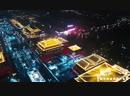 Ночное сияние древней столицы Поднебесной