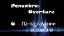 Penumbra: Overture - 6 серия - Па-па-пауки и обманы (прохождение на русском)