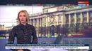 Новости на Россия 24 • Секс по бумажке: в шведской семье появились новые правила