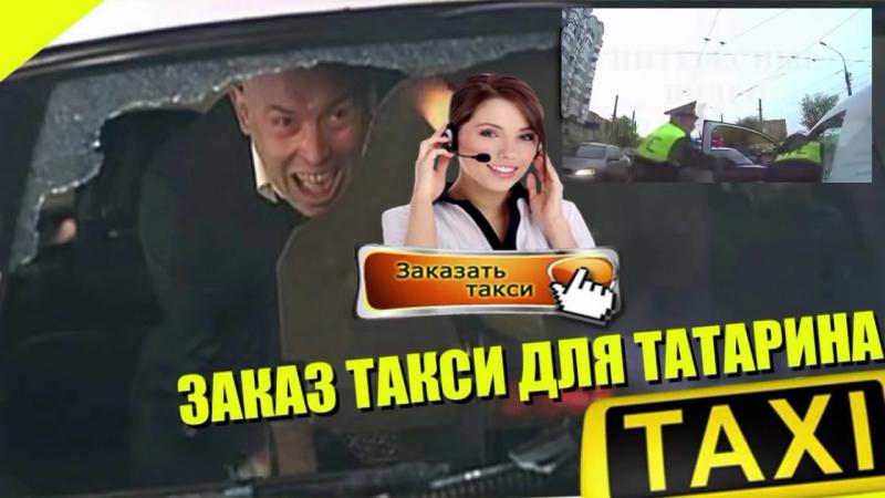 [Славен Тос] Спортивные такси.Эмоции людейРазвод диспетчеров такси