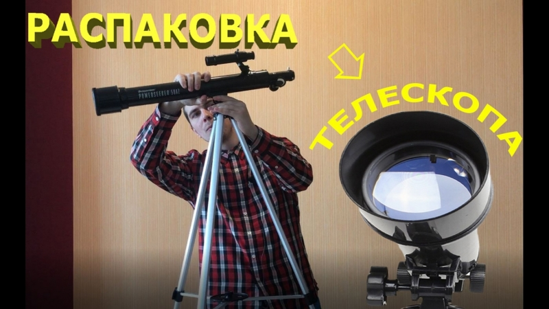 Распаковка ТЕЛЕСКОПА Celestron Power Seeker 50 AZ