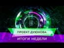 Итоги недели с 14.05.18 по 20.05.18 и года в проекте Дуюнова