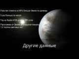 Земля 2.0. Ученые NASA обнаружили вторую Землю(Kepler-452b)