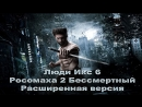 Люди Икс 06 Росомаха 2 Бессмертный Расширенная версия 2013