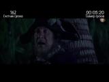 Все грехи фильма Пираты Карибского моря. На странных берегах, Часть 2.