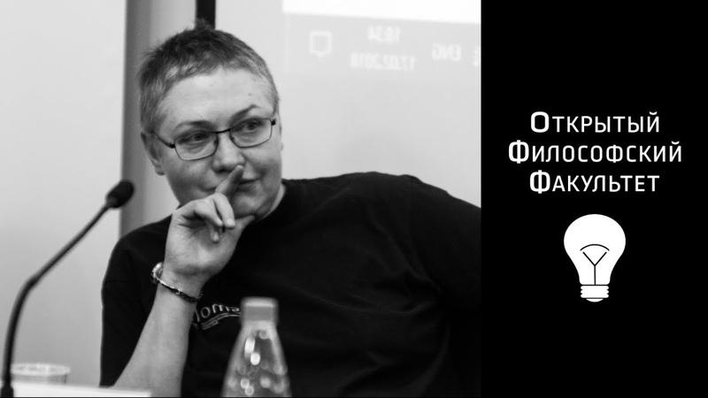 ОФФ: Нина Савченкова Психоанализ У. Биона: истина и метод - лекция 5