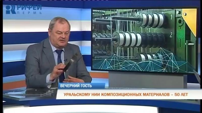 Вечерний гость. Уральский НИИ композиционных материалов