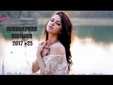 ПОПУЛЯРНАЯ РУССКАЯ МУЗЫКА 2017 ? Новинки Музыки ? Russian Music Русские Песни Попса Muzika #25